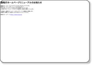 http://www.nta.go.jp/tetsuzuki/shinsei/annai/gensen/pdf/h28_01.pdf