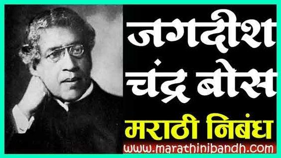 जगदीश चंद्र बोस मराठी माहिती  निबंध । Jagdish Chandra Bose Essay In Marathi