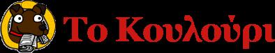Το Κουλούρι - Η Πρωτοποριακή Ελληνική Ηλεκτρονική Εφημερίδα