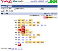 Screenshot - Typhoon.Yahoo.co.jp (24 Jul 06).jpg