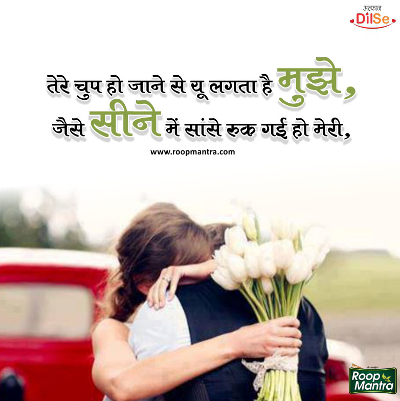 Hindi Love Shayari Sad Quotes Love Status For Lovers