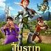 Justin y la espada del valor (Manuel Sicilia, 2013)