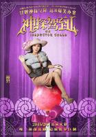 浮華宴(An Inspector Calls)poster