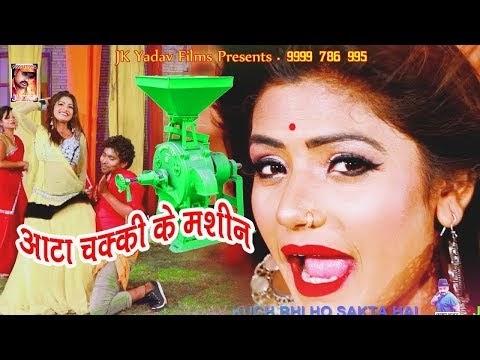 Atta Chakki Ke Machine Video Song