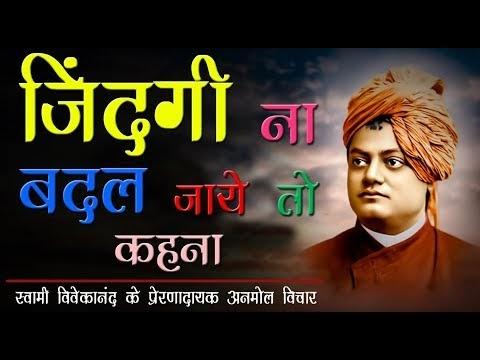 हिंदी में प्रेरणादायक विचार (Inspirational Quotes in hindi)