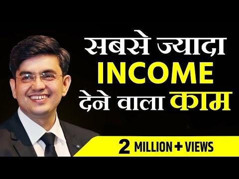 सबसे ज्यादा Income देने वाला Profession | Must Watch | Sonu Sharma