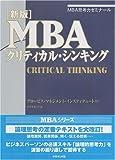 [新版] MBAクリティカル・シンキング