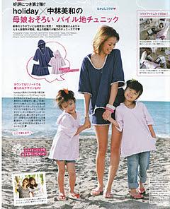 Dwell Blog Guide 中林美和 娘 ブス