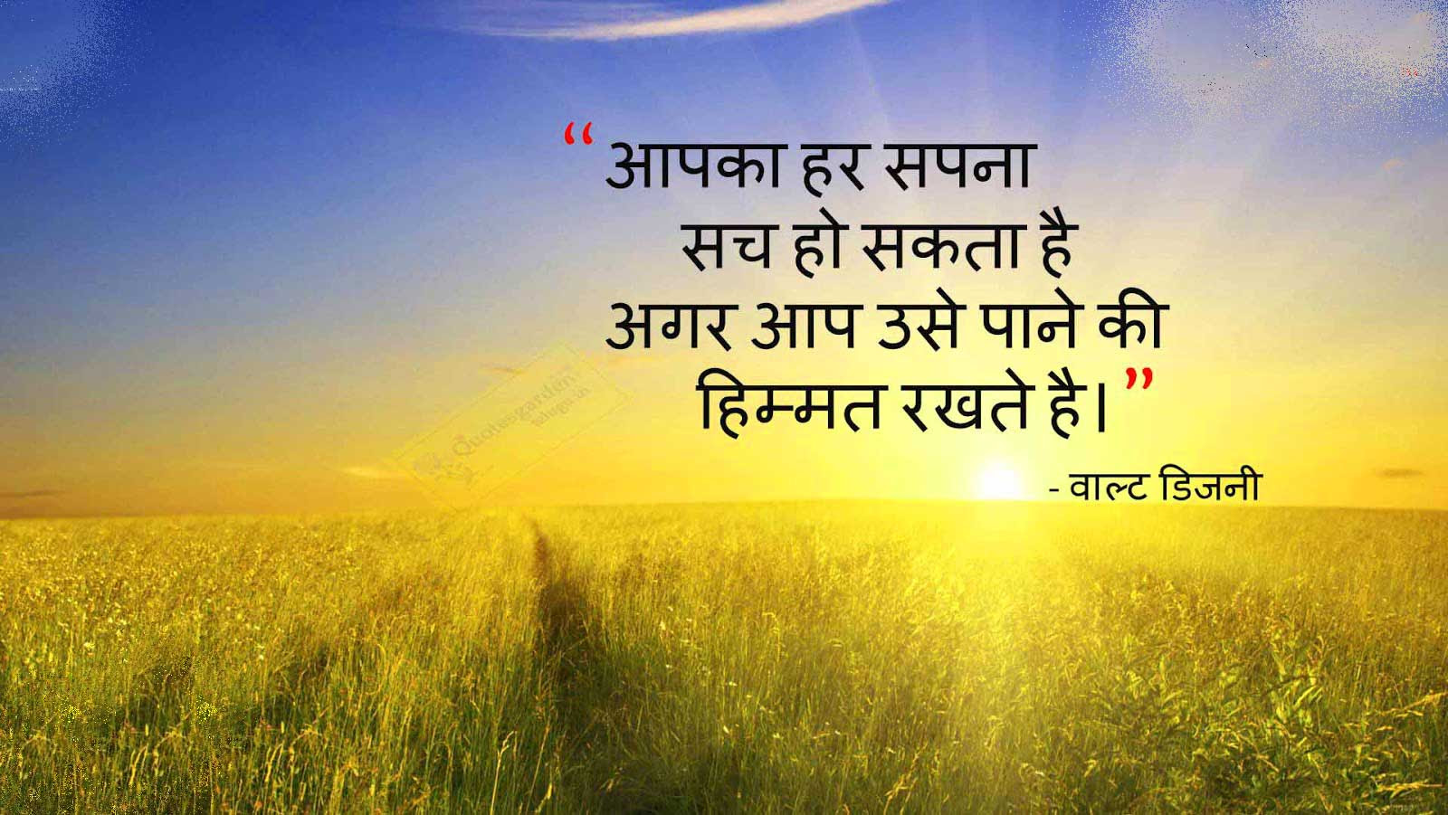 126 Hindi Good Morning Quotes With Images