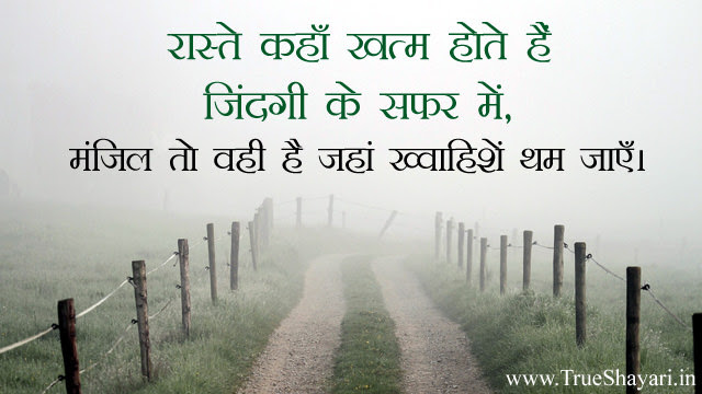 Heart Touching Status Lines In Hindi