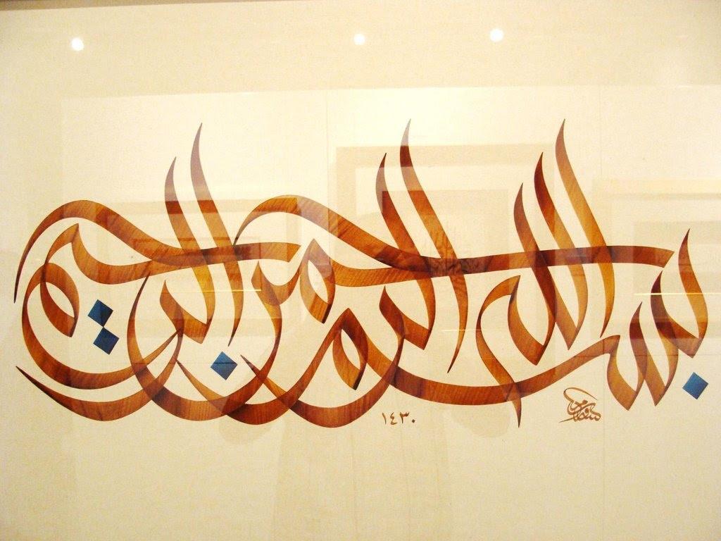 Free Kaligrafi Bismillah Simple Download Free Clip Art
