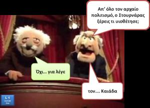 L1 - Muppet Στουρνάρας