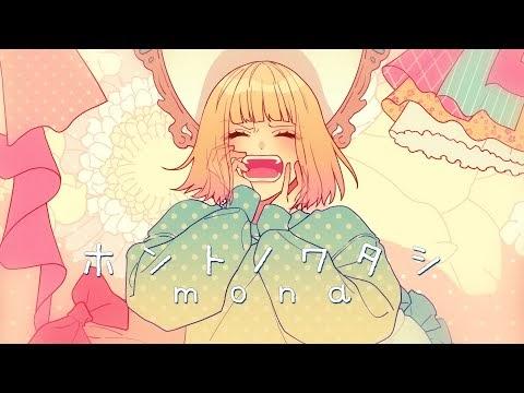 Lirik dan Terjemahan Honto no Watashi - mona (Shiina Natsukawa) HoneyWorks