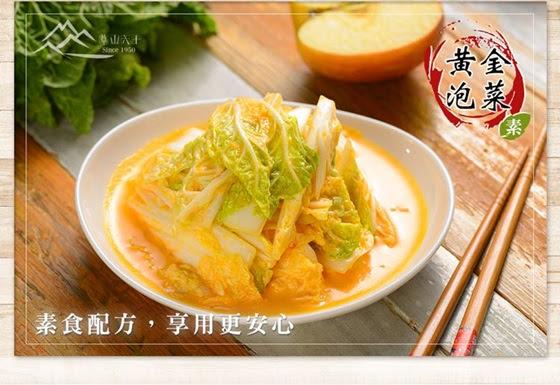 生鮮/食材/草山六十/韓式泡菜/韓式蘿蔔/和風醬蘿蔔(素)/黃金海帶芽/黃金泡菜/黃金泡菜(素)