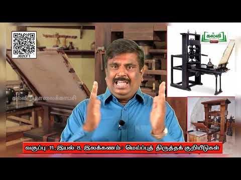 11th Tamil இலக்கணம்  மெய்ப்புத் திருத்தக் குறியீடுகள் அலகு 8 பகுதி 6 Kalvi TV