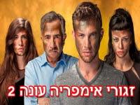 זגורי אימפריה עונה 2 - פרק 2 (28)