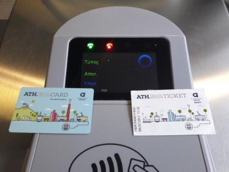 Αυτό είναι το `έξυπνο εισιτήριο`! Αύξηση πωλήσεων, προσφορές, POS και οι συγκοινωνίες αλλάζουν!