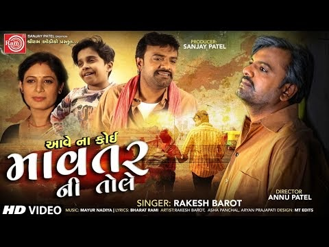 Aave Na Koi Mavtar Ni Tole Lyrics - Rakesh Barot.