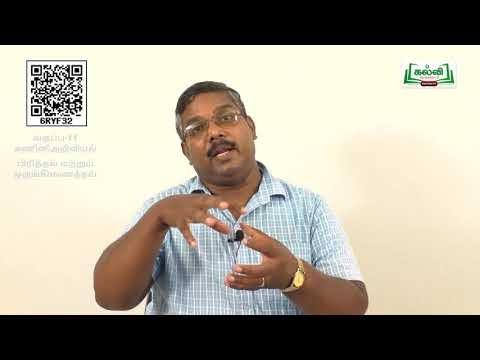 11th Computer Science பிரித்தல் (ம) ஒருங்கிணைத்தல் அலகு 7 பகுதி 2 Kalvi TV