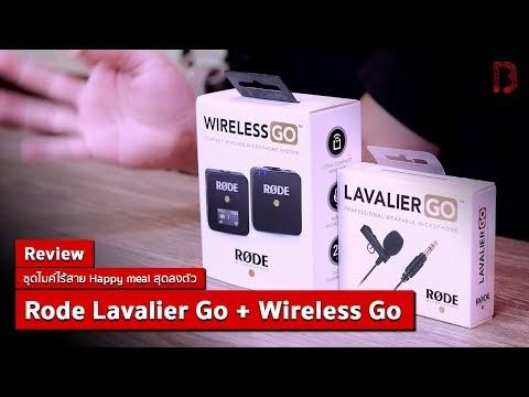 รีวิว Rode Lavalier Go คู่กับ Rode Wireless Go เซ็ตไมค์ไร้สาย ใช้งานง่าย สุดลงตัว