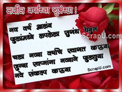 Happy New Year In Marathi I Images Pictures Happy New Year In