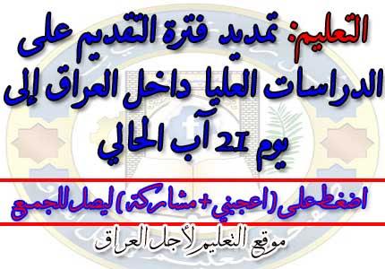 التعليم: تمديد فترة التقديم على الدراسات العليا داخل العراق إلى يوم 21 آب الحالي