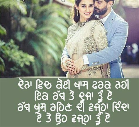 Punjabi Couple Love Quotes