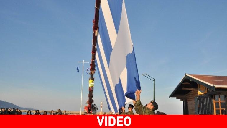 Υψώθηκε η σημαία των 150 τ.μ. στο λιμάνι της Χίου
