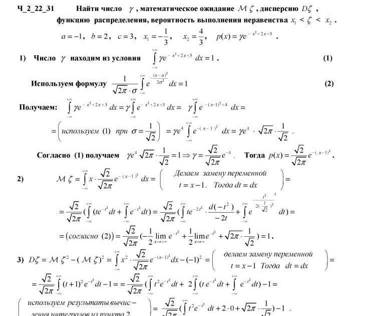 Чудесенко теория вероятностей решебник 16 вариант