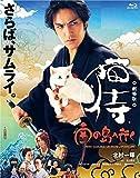 【Amazon.co.jp限定】劇場版「 猫侍 南の島へ行く 」(玉之丞さまのすこぶる可愛いコースニャー付) [Blu-ray]