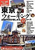 東京ウォーキング お散歩写真が楽しめる33コース (大人の遠足BOOK)