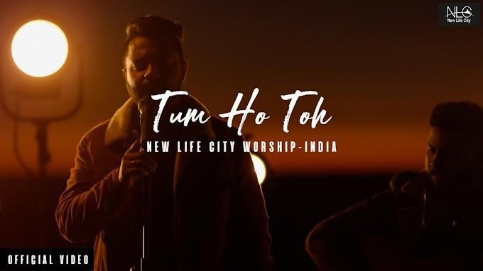 Tum Ho Toh  | तुम हो तो New Christian Worship Song (2021) Lyrics