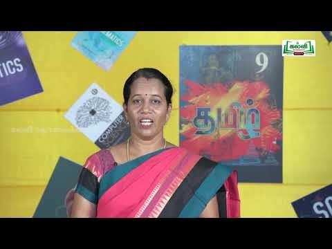 கவிதைப் பேழை STD 9 தமிழ் சீவக சிந்தாமணி Kalvi TV
