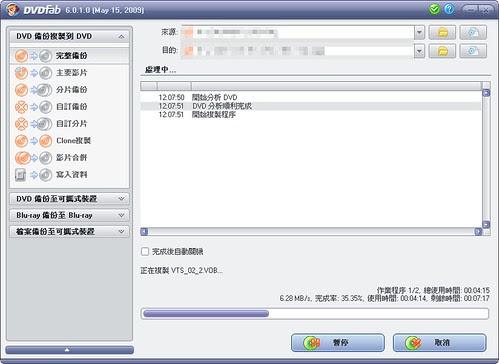 dvdfab-06