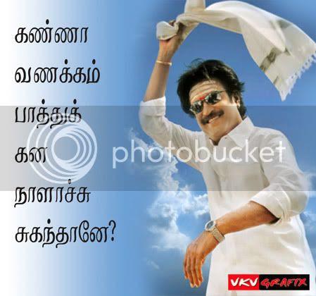 Tamil Words Comments Vkv Grafix