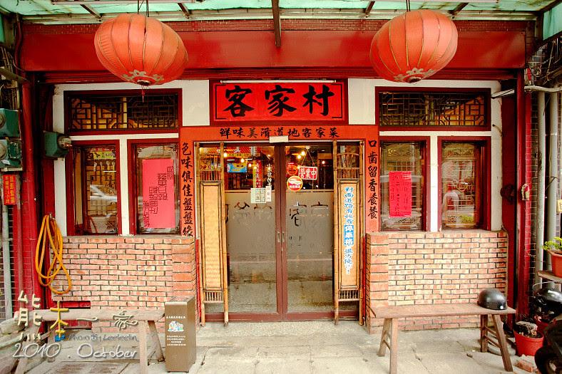 阿爸的客家菜 三峽中山路餐廳 三峽食尚玩家推薦美食餐廳