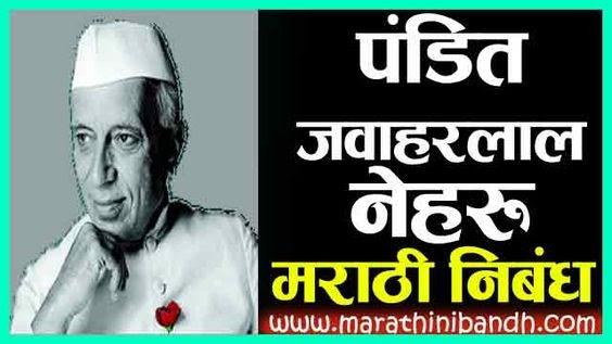 पंडित जवाहर नेहरू मराठी निबंध | Pandit Jawaharlal Nehru Marathi Nibandh