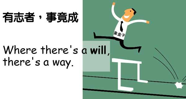 成語 有志者,事竟成 Chinese idioms Where there's a will, there's a way.