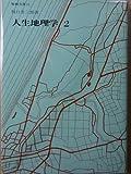 人生地理学 (2) (聖教文庫 (10))