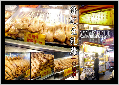 許記豆乳雞00.jpg