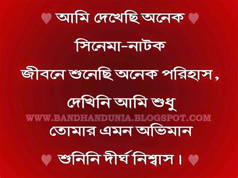 Love Quotes Bengali Language
