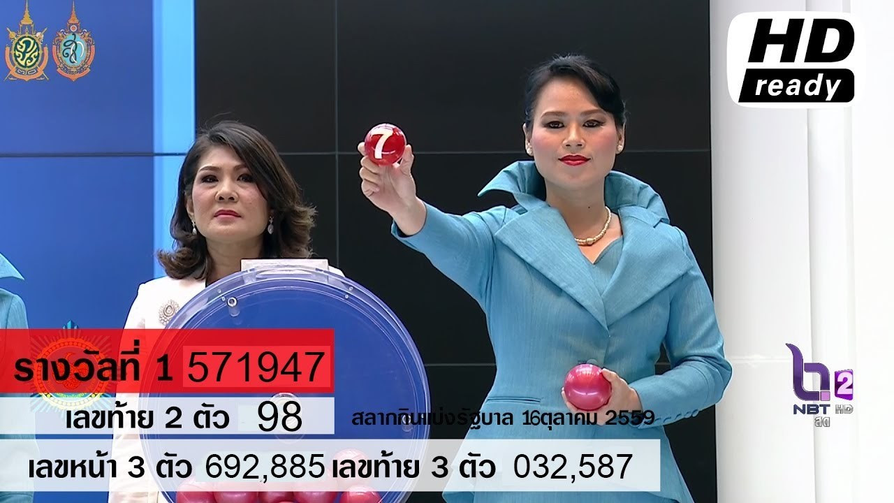 ผลสลากกินแบ่งรัฐบาล ตรวจหวย 16 ตุลาคม 2559 [ Full ] Lotterythai HD http://dlvr.it/MSk8Dn