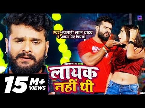 Layak Nahi Thi  Download MP3 MP4 Lyrics  Khesari Lal Yadav, Antra Singh Priyanka    लायक नहीं थी    Download Bhojpuri Video Song