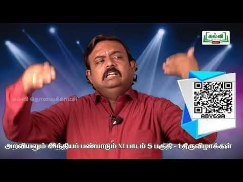 11th Science and Indian culture திருவிழாக்கள் பாடம் 5 பகுதி 1 TM Kalvi TV