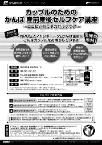 かんぽ講座_新宿