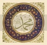 nabi muhammad Pictures, Images and Photos