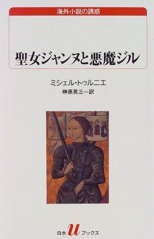聖女ジャンヌと悪魔ジル (白水Uブックス―海外小説の誘惑)
