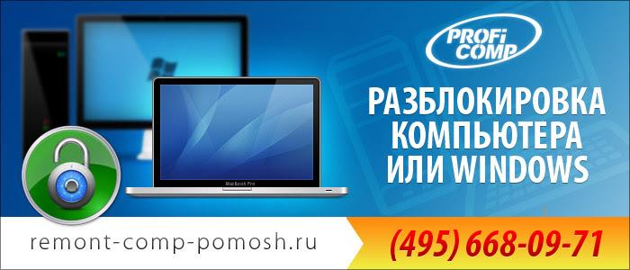 Ремонт компьютеров Воробьевы горы