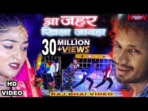 Aa Jahar khila jaiha - Download |MP3-HD-Lyrics| Vivek Rao | Bhojpuri Video Song 2021