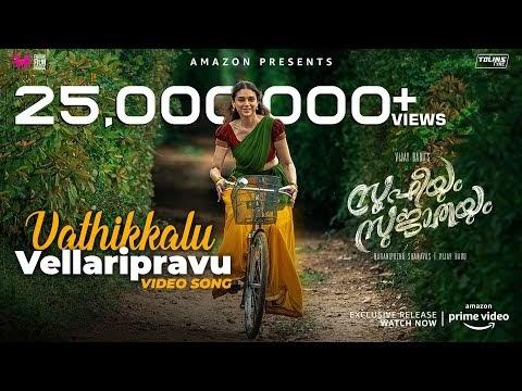 വാതുക്കല് വെള്ളരിപ്രാവ് വരികൾ | Vathikkalu Vellaripravu Lyrics